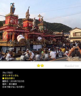 ダウンタウンさん:那古の祭り, 2016年7月23日