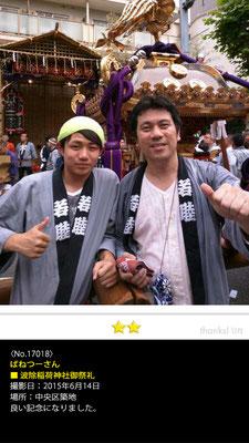ばねつーさん:波除稲荷神社御祭礼, 2015年6月14日