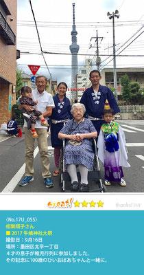 相樂順子さん:牛嶋神社例大祭, 墨田区太平一丁目, 2017年9月16日