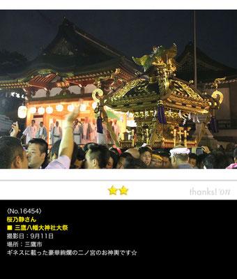 桜乃静さん:三鷹八幡大神社大祭, 2016年9月11日