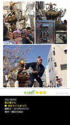 眞正會さん:南区さくらまつり, 2018年4月1日, 横浜市南区