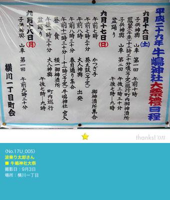波乗り太郎さん:牛嶋神社大祭「横川一丁目町会 行事日程」