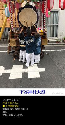 竹田 千佳子さん:下谷神社大祭, 2019年5月