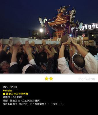 kenさん:浦安三社例大祭, 左右天命弁財天, 2016.6.19