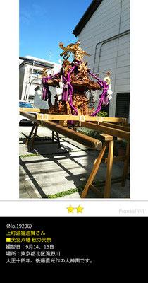 上町源狸迪賢さん:滝野川八幡神社御祭礼 ,9月25日 , 東京都北区滝野川