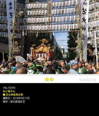 ねこ爺さん:芝大神宮例大祭(だらだら祭), 2018年9月17日, 東京都港区芝