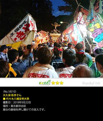 大久保 彰彦さん:代々木八幡宮例大祭, 2018年9月22日, 東京都渋谷区