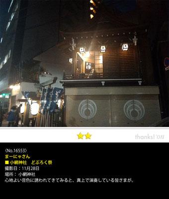 まーにゃさん:小網神社 どぶろく祭, 2016年11月28日, 心地よい音色に誘われてきてみると、真上で演奏している皆さまが。