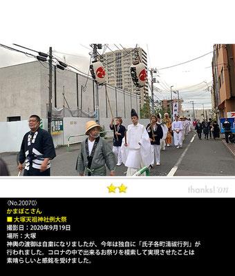 かまぼこさん:大塚天祖神社例大祭, 2020年9月19日, 大塚