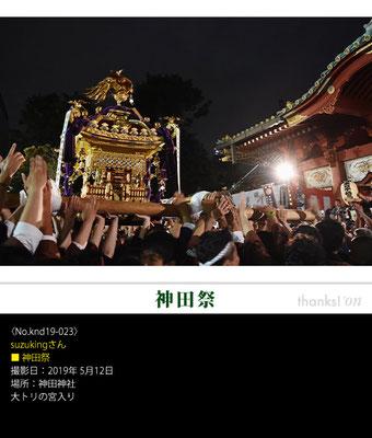 suzukingさん:神田祭 ,2019年5月12日,東京都千代田区