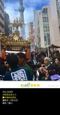 大和田正実さん:牛嶋神社祭礼 ,9月15日 , 横川