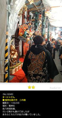 まーにゃさん:鷲神社酉の市 二の酉, 2016年11月23日, 鷲神社, 夜八時頃到着。だいぶ熊手も捌けてましたがあちらこちらで手拍子が響いていました。