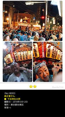 眞正會さん:下谷神社大祭, 2018年5月12日, 東京都台東区