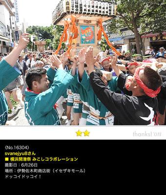 svanejyu8さん:横浜開港祭 みこしコラボレーション,イセザキモール, 2016.6.26