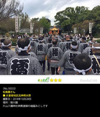 松風團さん:大曽根地区氏神例大祭, 2018年10月28日, 徳川園