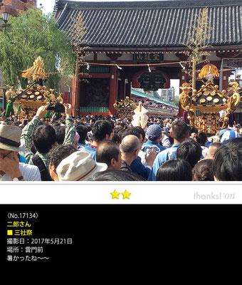 二郎さん:三社祭, 2017年5月21日,雷門前