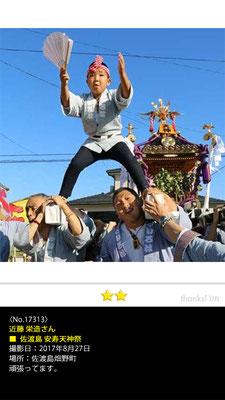 近藤栄造さん:佐渡島 安寿天神祭, 2017年8月27日, 佐渡島畑野町