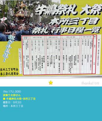 波乗り太郎さん:牛嶋神社大祭「本所三丁目町会 行事日程」