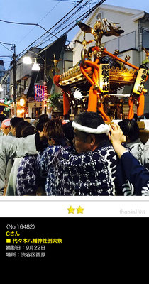 Cさん:代々木八幡神社例大祭, 2016年9月23日,渋谷区