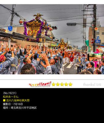 松井永一さん:吉川八坂神社例大祭 ,7月16日 , 埼玉県吉川市平沼地区