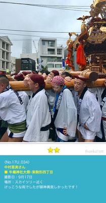 中村恵美さん:牛嶋神社大祭「東駒形四丁目町会」9月17日