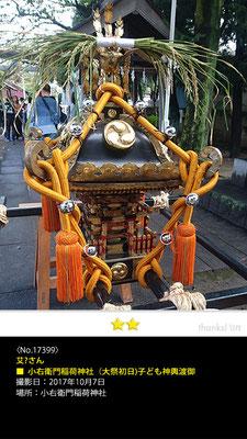 艾?さん:小右衛門稲荷神社(大祭初日)子ども神輿渡御 , 2017年10月7日, 小右衛門稲荷神社