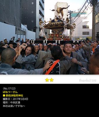 ばねつーさん:鉄砲洲稲荷神社, 2017年5月4日