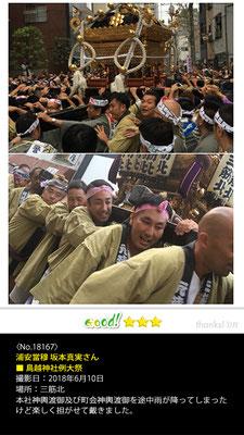 浦安當穆 坂本真実さん:鳥越神社例大祭, 2018年6月10日, 三筋北