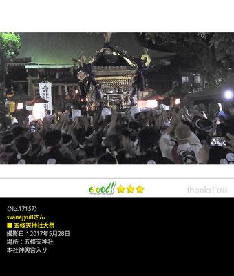 svanejyu8さん:五條天神社大祭, 2017年5月28日, 五條天神社, 本社神輿宮入り