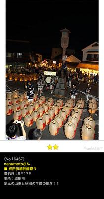 nanumotoさん:成田伝統芸能祭り, 2016年9月17日,成田市