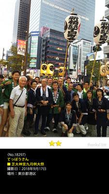 てっぽうさん:芝大神宮九月例大祭, 2018年9月17日, 東京都港区