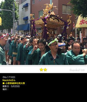 NaoIchiさん:小野照崎神社大祭, 2017年5月20日