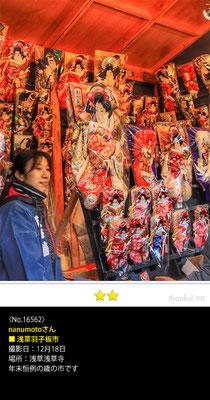nanumotoさん:浅草浅草寺, 2016年12月18日, 浅草浅草寺, 年末恒例の歳の市です