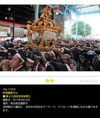 町田優貴さん:第45回 吉祥寺秋まつり, 2017年9月10日, 東京都武蔵野市