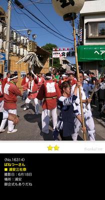 ばねつーさん:浦安三社例大祭, 6月18日