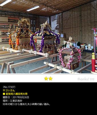サゴ☆さん:富賀岡八幡宮例大祭, 2017年8月26日, 江東区南砂