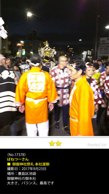 ばねつーさん:御嶽神社祭礼 本社渡御, 2017年9月23日, 東京都豊島区