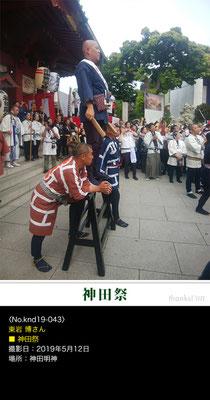 東岩 博さん:神田祭 ,2019年5月12日