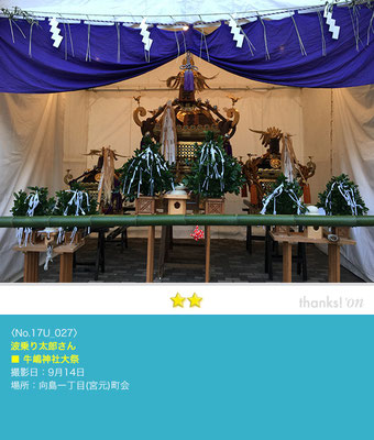 波乗り太郎さん:牛嶋神社大祭「向島一丁目(宮元)町会」9月14日