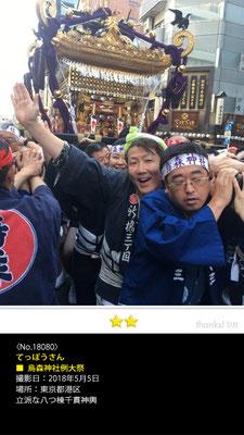 てっぽうさん:烏森神社例大祭, 2018年5月5日, 東京都港区