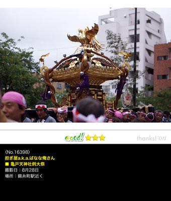 担ぎ屋a.k.a.ばなな俺さん: 亀戸天神社例大祭 , 8月28日