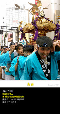 NaoIchiさん:新宿花園神社例大祭, 2017年5月28日, 三光町会
