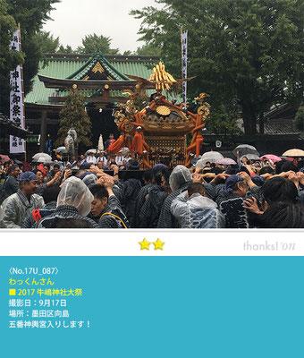 わっくんさん:2017牛嶋神社大祭, 墨田区向島, 2017年9月17日