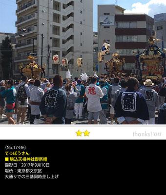 てっぽうさん:駒込天祖神社御祭禮, 2017年9月10日, 東京都文京区