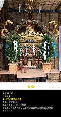 ハスさん:金王八幡宮例大祭 , 2018年9月14日, 青山三・四丁目町会 大人神輿