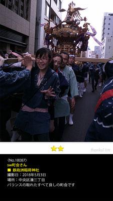 sw町会さん:鉄砲洲稲荷神社, 2018年5月3日, 中央区湊三丁目