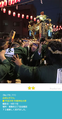 品田公子さん:平成29年 牛嶋神社大祭牛嶋神社, 東駒形三丁目会館前, 2017年9月17日