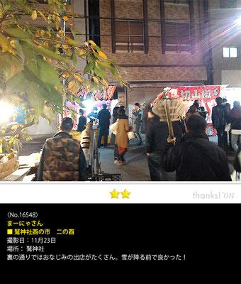 まーにゃさん:鷲神社酉の市 二の酉, 2016年11月23日, 鷲神社, 裏の通りではおなじみの出店がたくさん。雪が降る前で良かった!