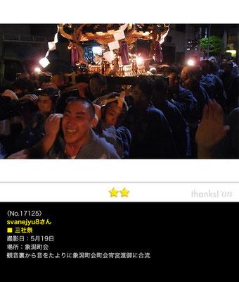 svanejyu8さん:三社祭, 2017年5月19日,浅草,浅草神社例大祭,宵宮渡御