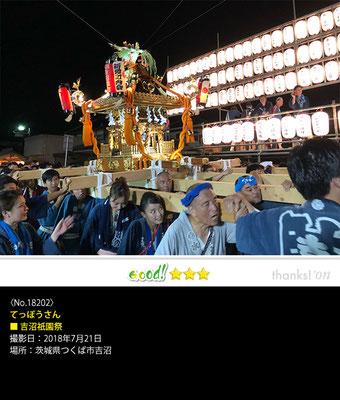 てっぽうさん:吉沼祇園祭, 2018年7月21日, 茨城県つくば市吉沼
